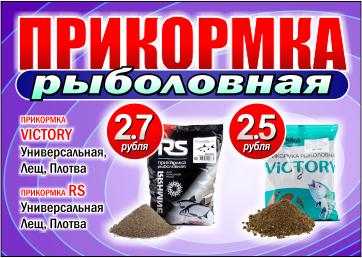 Прикормка рыболовная RS, VICTORY СУПЕР ЦЕНА!
