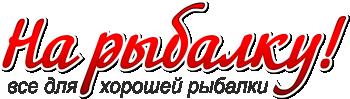 На рыбалку Logo